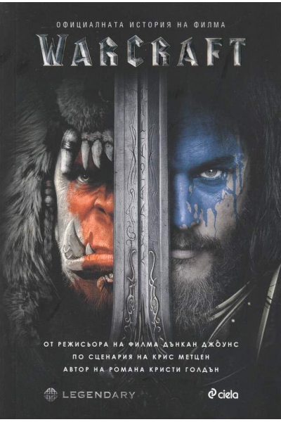 Warcraft. Официалната история на филма