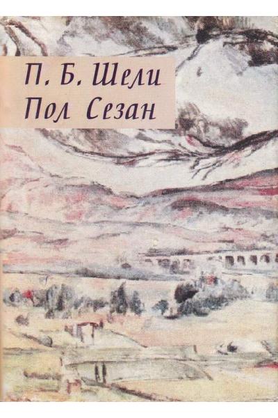 Избраници на музите. П. Б. Шели, Пол Сезан
