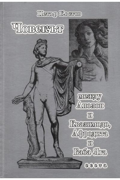 Човекът между Аполон и Квазимодо , Афродита и баба Яга - есета