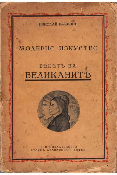 Николай Райнов Модерно изкуство Векът на великаните