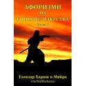 Афоризми на бойните изкуства, книга първа