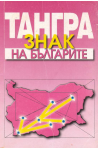 Тангра. Знак на българите