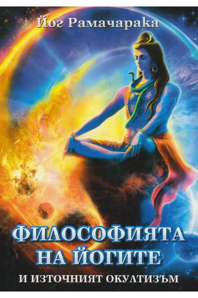 Философията на йогите  източният окултизъм