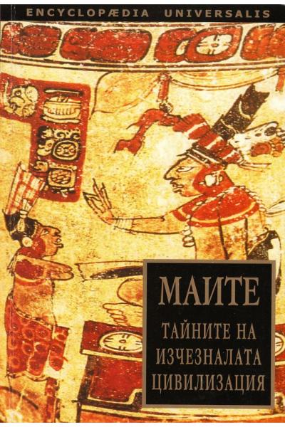Маите: Тайните на изчезналата цивилизация
