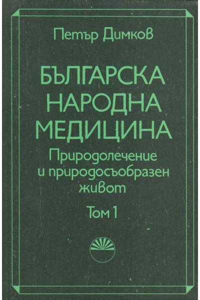 Българска народна медицина 1, 2, 3 том