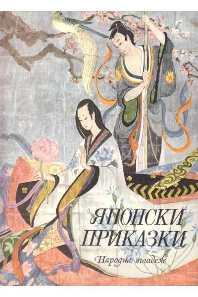 Японски приказки