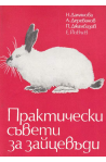 Практически съвети за зайцевъди