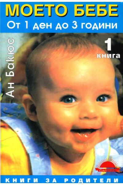 Моето бебе от 1 ден до 3 години Кн.1