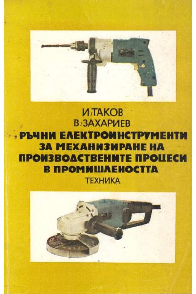 Ръчни електроинструменти за механизиране на производствените процеси в промишлеността