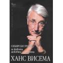 Сибирски уроци за живота, любовта и смъртта