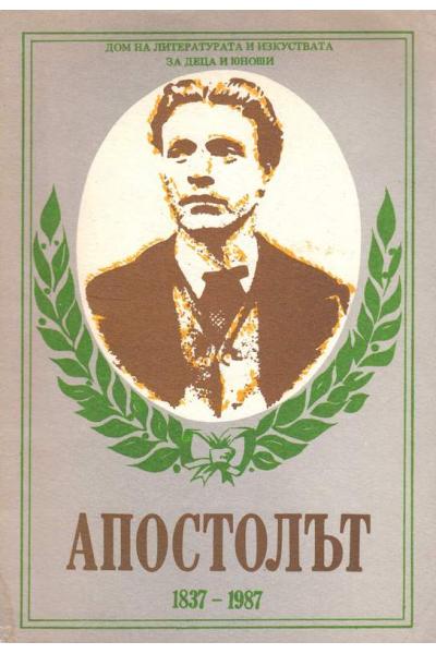 Апостолът 1837-1987